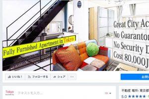 Tokyo_Reasonable_Stay_-_ホーム_🔊