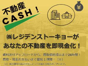 不動産CASH