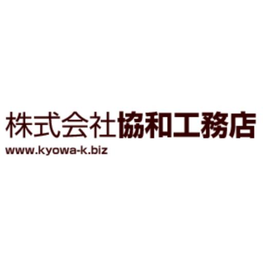 株式会社協和公務店