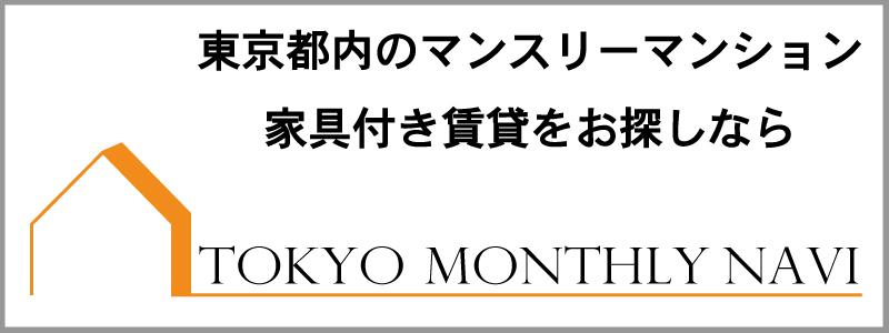 TOKYO MONTHLY NAVI